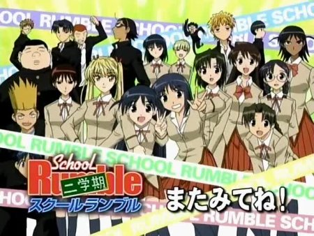 school-rumble-nigakki
